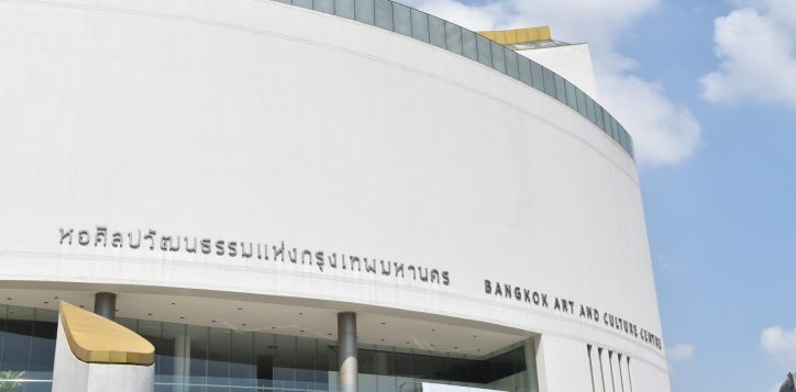 bangkok-art-and-cultural-centre1-2