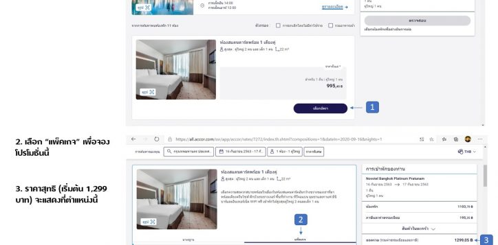 booking-instruction-thb-2